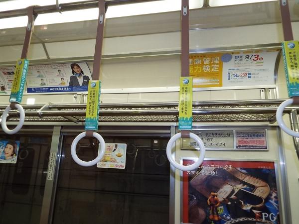 大阪市営地下鉄御堂筋線にて当社の広告が掲載されました