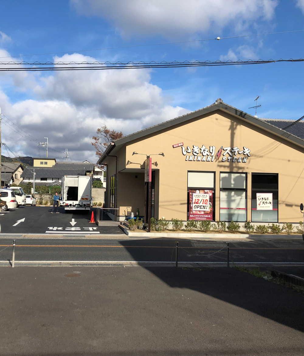 奈良県生駒郡斑鳩町法隆寺開発用地取得のお知らせ